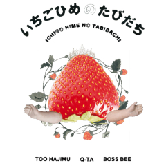 絵本『いちごひめのたびだち』ポプラ社/Picture book for children