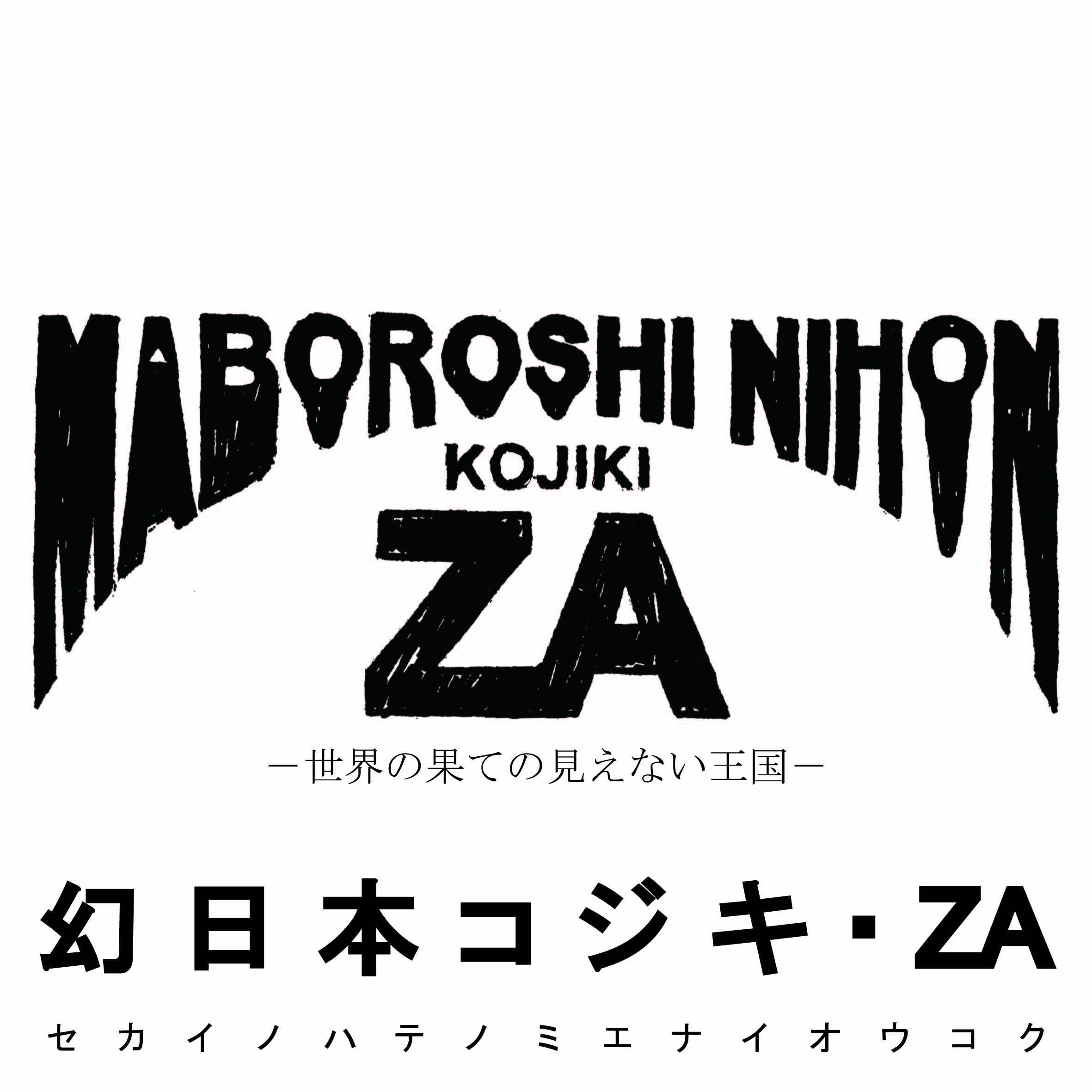 完成表紙ロゴタイプ日本語